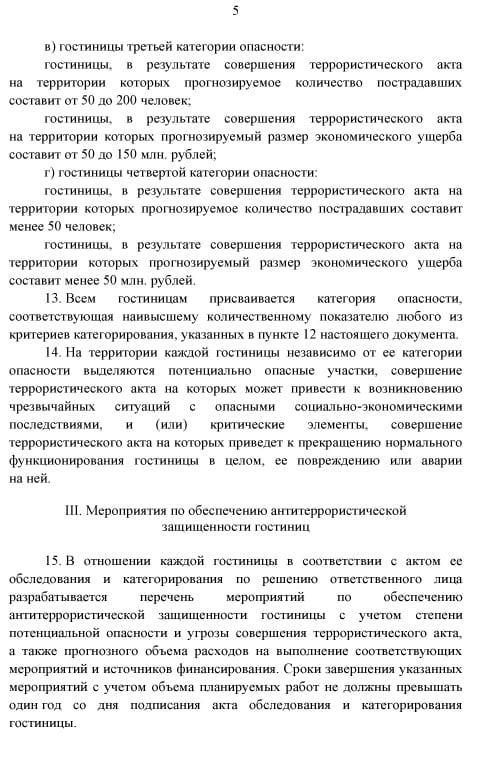 Об утверждении регламента Санкт-Петербургского государственного