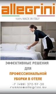 Аллегрини Отель