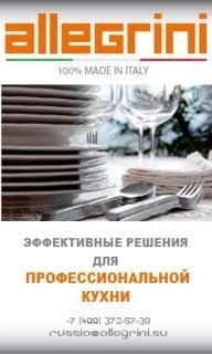 Аллегрини Кухня