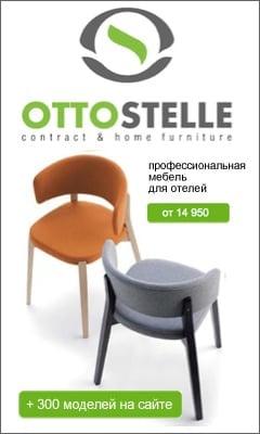 Профессиональная мебель для отелей Otto Stelle