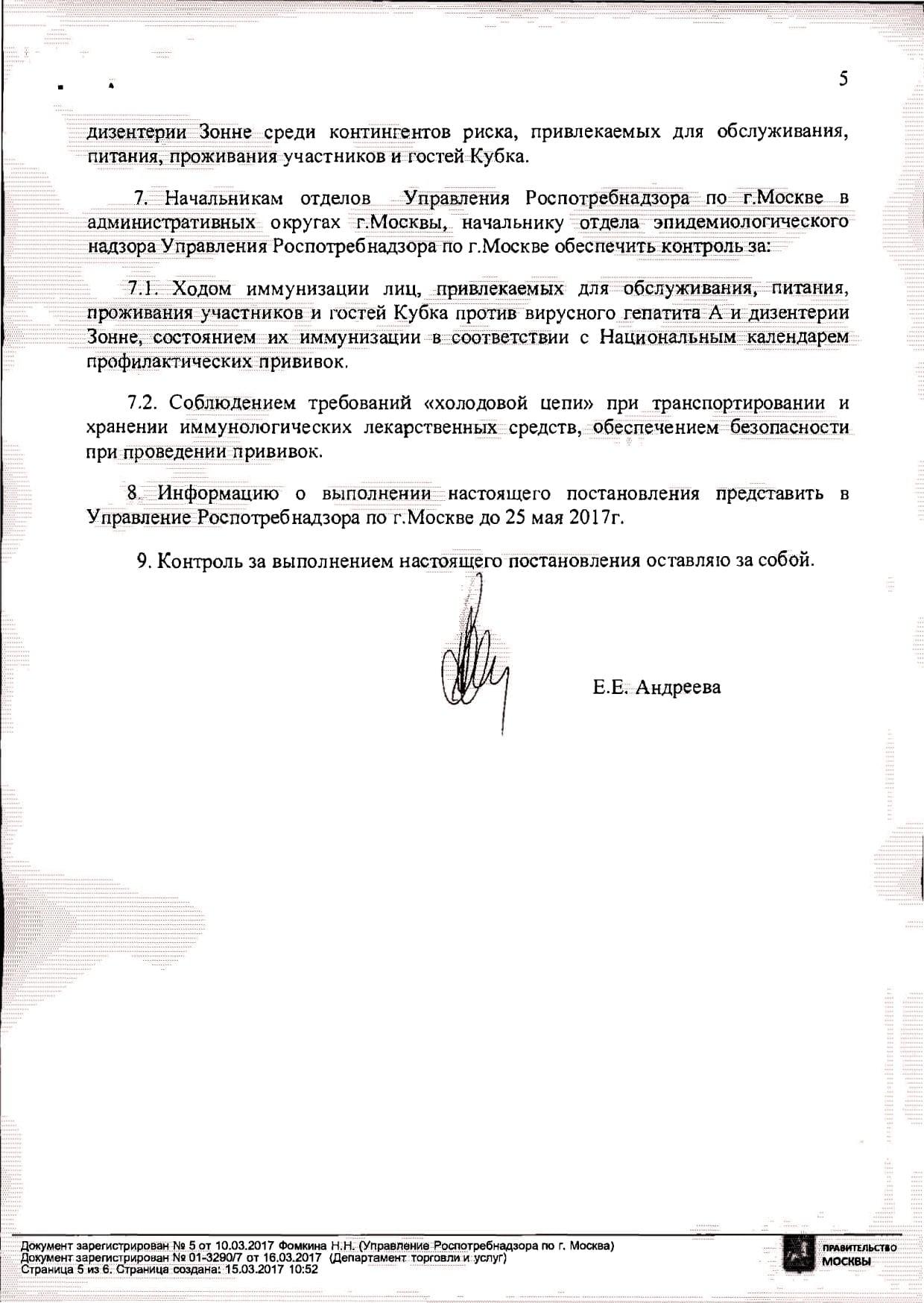 Сертификат о профилактических прививка Измайловская медицинская справка формы м 86у
